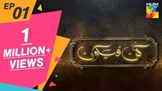Kun Faya Kun Episode #01 HUM TV Drama 4 July 2019