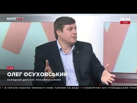 Щодо держбюджету-2018, роботи НБУ і ГПУ, боротьби з корупцією. Коментарі Олега Осуховського