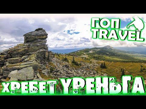 Хребет Уреньга. Уральские Горы