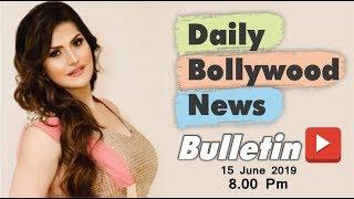 Bollywood Ki Latest News | Bollywood News in Hindi | Zarine Khan | 15 June 2019 | 08:00 PM