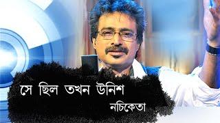 Nachiketa Hits | Se chilo takhan unish | Pacemaker | Bangla Sad song | Jiban mukhi song | নচিকেতা