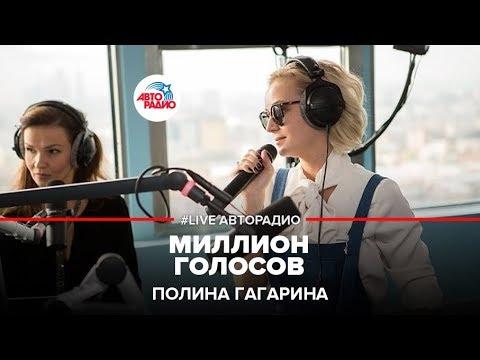 Полина Гагарина - Миллион голосов (#LIVE Авторадио)