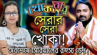 🔥 Obosese Samne Elo Khokar Porichoy! Serar Sera Khoka! | Khokababu | Star Jalsha | Chirkut Infinity