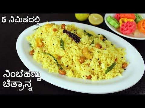 5 ನಿಮಿಷದಲ್ಲಿ ರುಚಿಕರವಾದ ನಿಂಬೆ ಚಿತ್ರಾನ್ನ ಮಾಡುವ ವಿಧಾನ | Lemon rice recipe in kannada | Chitranna recipe