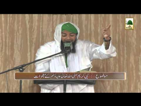 Islamic Speech - Nabi Kareem Ke Mojzat - Aamir Attari Al Madani video