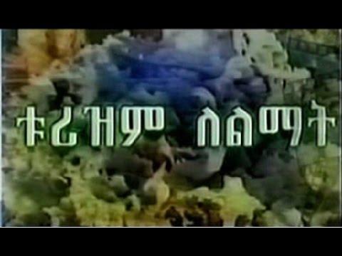 """Ethio Tourism  ቱሪዝም ለልማት"""" ህያው ቅርስ"""""""