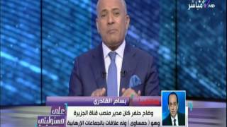 على مسئوليتي - مذيع الجزيرة يفضح القناة القطرية على الهواء ويكشف أسرار دعمها للتنظيمات الإرهابية