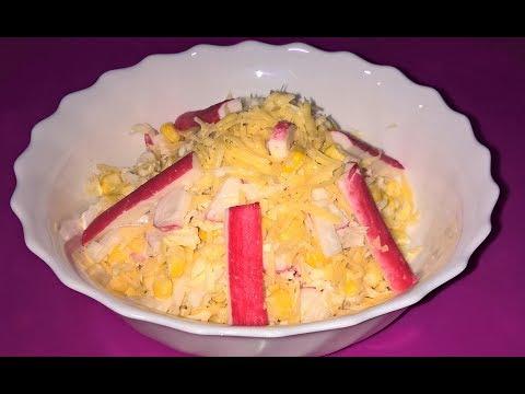 Праздничный салат. Салат с крабовыми палочками. Салат с пекинской капустой и кукурузой.