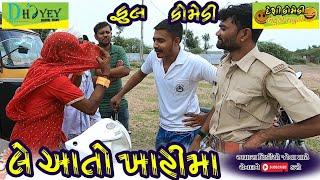 Le Aato Khatima ।।લે આતો ખાટીમા ।।HD Video।।Deshi Comedy।।Comedy Video।।