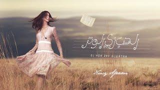 Nancy Ajram - El Hob Zay El Watar - Official Lyrics Video / نانسي عجرم - الحب زي الوتر - أغنية