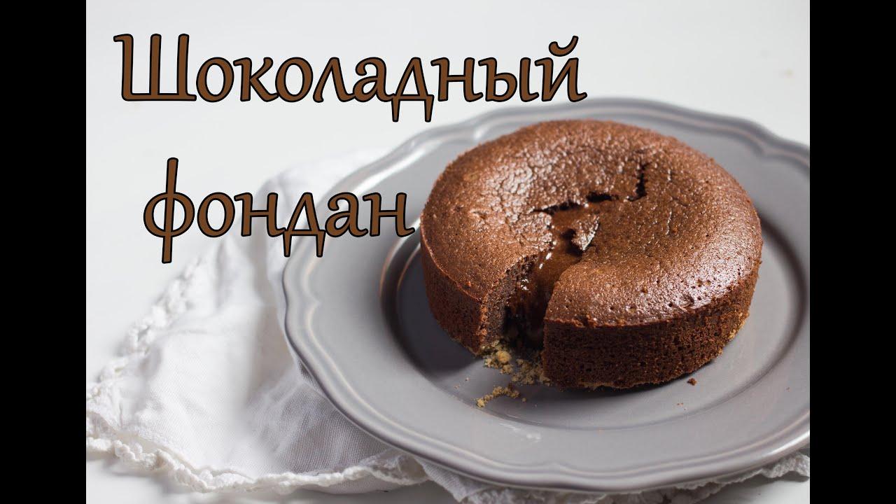 Маффины с жидкой начинкой внутри рецепт с пошагово