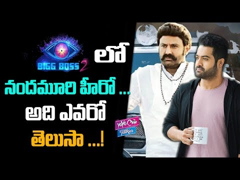 Nadamuri Hero Entry In Big Boss Season 2 | NTR | Nani | Tollywood | YOYO Cine Talkies