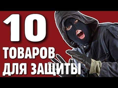 10 КРУТЫХ ВЕЩЕЙ ДЛЯ ЗАЩИТЫ С АЛИЭКСПРЕСС.