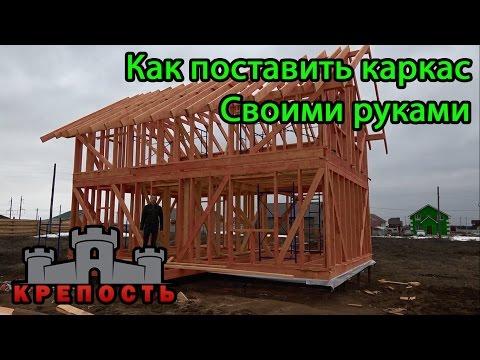 Построить дом своими руками стоимость