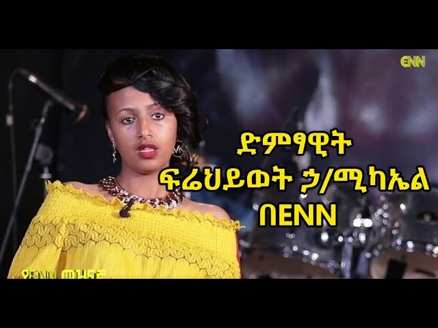 Ethiopia: Singer Firehiwot Hailemichael on ENN - ENN Sunday Entertainment