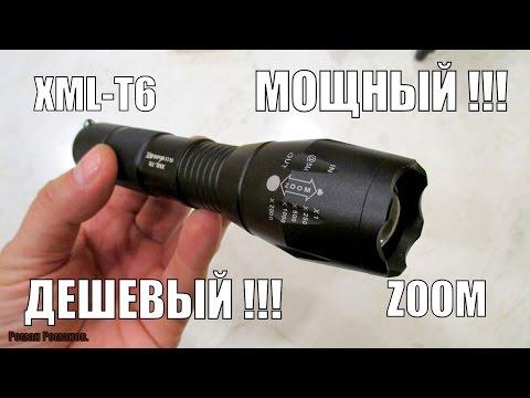 МОЩНЫЙ,НЕДОРОГОЙ LED ФОНАРЬ НА СВЕТОДИОДЕ XML-T6.