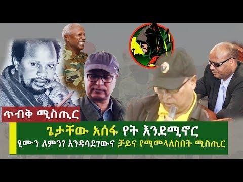 Ethiopia | Getachew Assefa | Getachew Assefa