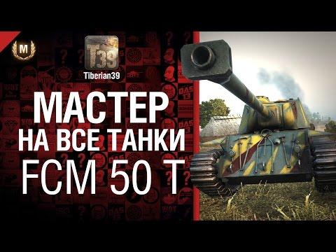 Мастер на все танки №29 FCM 50 t от Tiberian39 World of Tanks