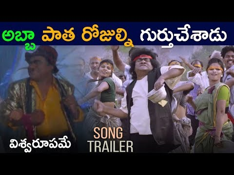 Babu Mohan Dance Trailer || Bichagada Majaka Song Trailer 2018 - Latest Telugu Movie 2018