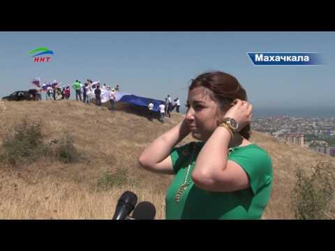 В Махачкале развернули самый большой в Дагестане российский флаг