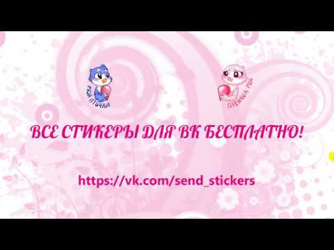 Send Stickers все стикеры для вконтакте