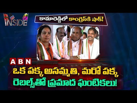Internal Clashes in Kamareddy Congress Party Leaders | Inside | ABN Telugu