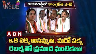 Internal Clashes in Kamareddy Congress Party Leaders | Inside