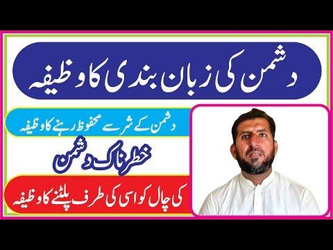 Dushman ki Zuban Bandi ka wazifa || دشمن کی زباں بندی کا وظیفہ
