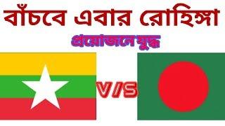মায়ানমার ( বার্মা) V/S বাংলাদেশ সেনাবাহিনী। হুশিয়ার সাবধান রহিঙ্গাদের মারতে নিয়োজিত নরপশুর দল।