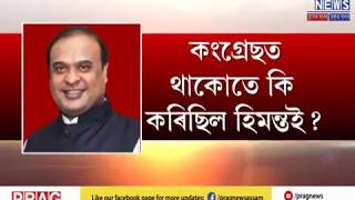 """Congress Sankalp Diwas: """"Himanta Biswa Sarma is the boss of Syndicate""""- Ripun Bora"""