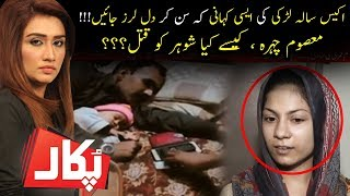 21 Years Old Girl Killed Her Husband - Pukaar | Full Program | 10 August 2019 | Neo News