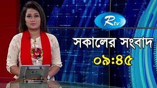 Rtv News | সকালের সংবাদ | 15 April-2019 | Rtv | Sokaler Songbad