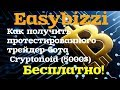 Easybizzi трейдер бота за 5000 $ БЕСПЛАТНО Не Dreamtowards Elysiumcompany Tirus Stepium NL Alphacash