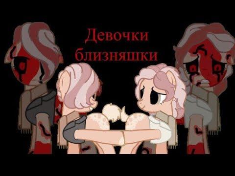 (Пони-грустная история)Девочки близняшки