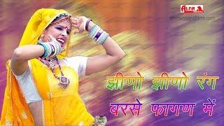 Jheeno Jheeno Rang Barse Fagan Mein | Rajasthani Fagan Geet | Alfa Music & Films