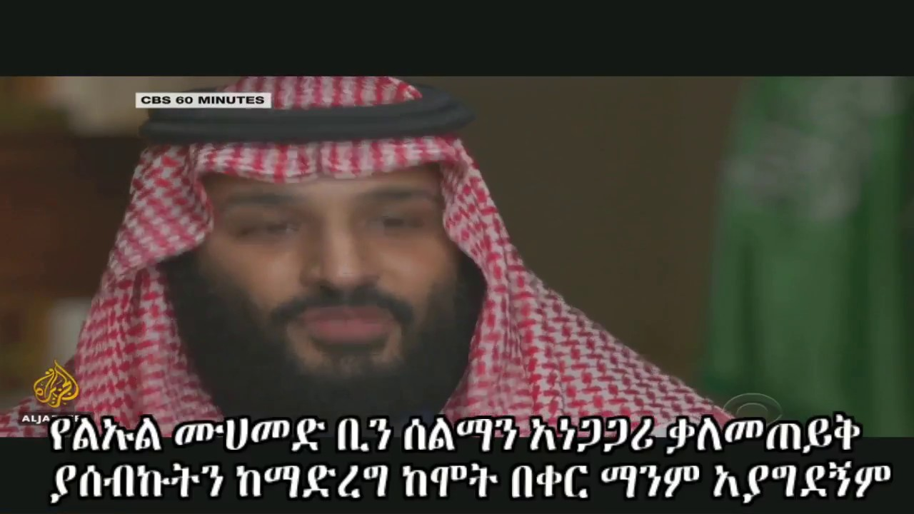 Ye Leul Mohammed Bin Salman