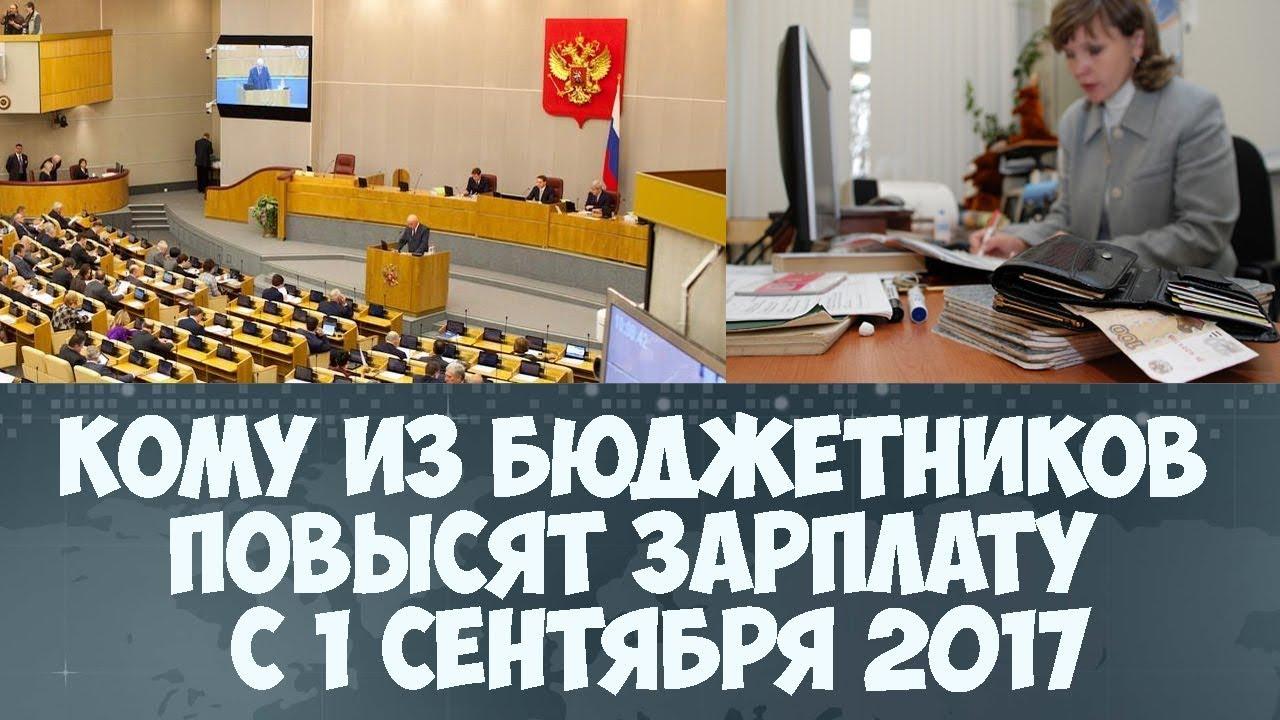 Когда повысится зарплата бюджетникам в 2018 году в узбекистане