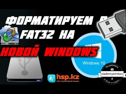 Форматируем флешки и жёсткий в FAT32 на Windows 10