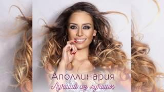 Плейкаст! Аполлинария – Лучший из лучших (ANDI VAX Remix)