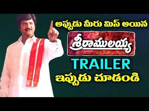 #Lets REWIND - Sri Ramulayya Movie Trailer - Mohan Babu, Soundarya - 2018