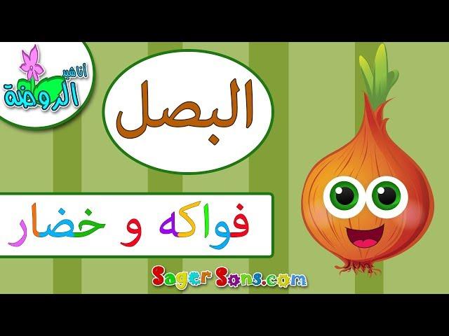 اناشيد الروضة - تعليم الاطفال - الفواكه و الخضار - البصل Onion - بدون موسيقى - بدون ايقاع