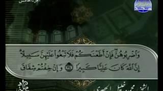 المصحف الكامل 09 للشيخ محمود خليل الحصري رحمه الله