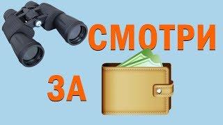 Смотреть рекламу и зарабатывать рубли