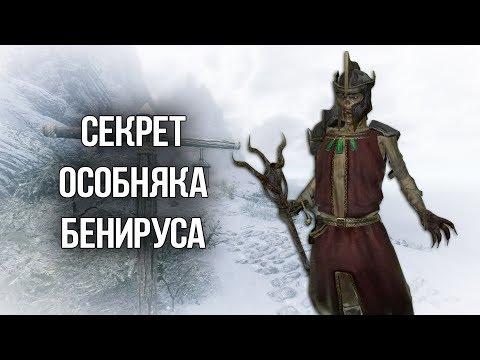 Oblivion СЕКРЕТ ОСОБНЯКА БЕНИРУСА Сомнительная выгода