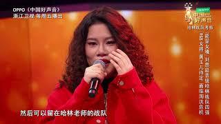 【哈林组】刘思延惋惜黄玉儿淘汰  泪洒舞台 【好生意独家幕后花絮】Sing!China2018官方超清HD