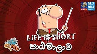 JINTHU PITIYA | @Siyatha FM 26 10 2021 | LIFE IS SHORT