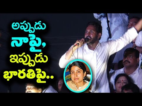 YS Jagan Serious On BJP Over Cases On Bharathi | Jagan Serious Speech At Vizianagaram |Mana Aksharam