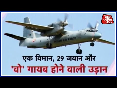 Khabardaar : Indian Air Force Plane Vanishes After Takeoff