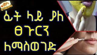 ETHIOPIA - Remove Facial Hair At Home