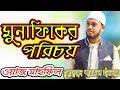 মুনাফিকের পরিচয়  Mohammad Khairul Islam MP3